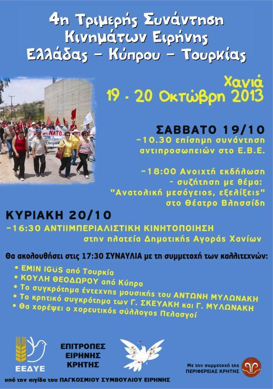 Η αφίσα της συνάντησης