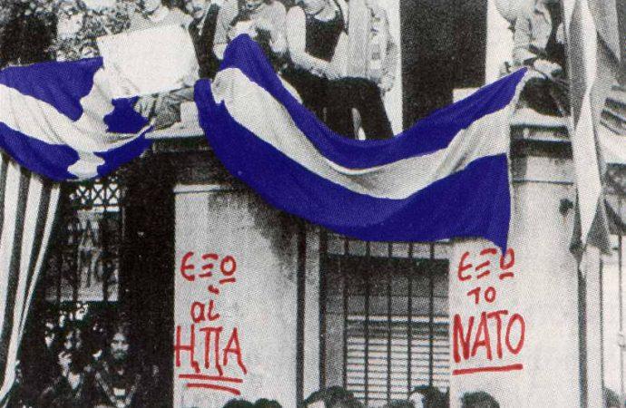 Κάλεσμα για την 40η επέτειο από την εξέγερση του Πολυτεχνείου