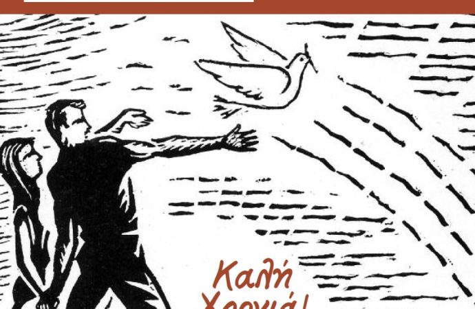 """Νέο τεύχος του περιοδικού """"Δρόμοι της Ειρήνης"""""""