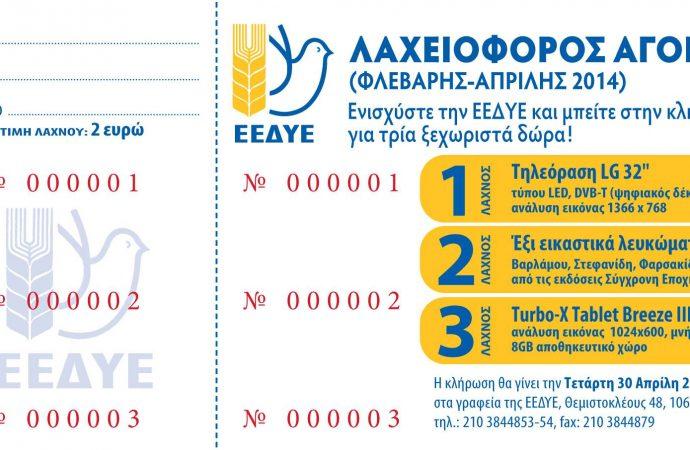 ΛΑΧΕΙΟΦΟΡΟΣ ΑΓΟΡΑ ΦΛΕΒΑΡΗ-ΑΠΡΙΛΗ 2014