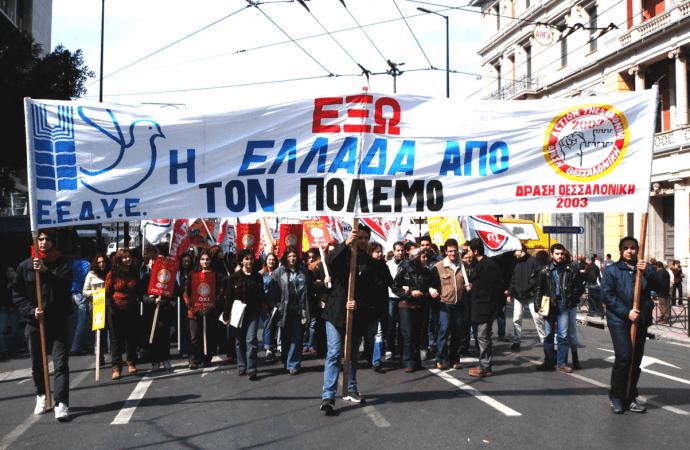 Εκδήλωση της Επιτροπής Ειρήνης Γούβας για τα 15 χρόνια από την επέμβαση στη Γιουγκοσλαβία