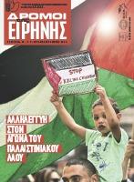 Εκδήλωση αλληλεγγύης στο Λαό της Παλαστίνης