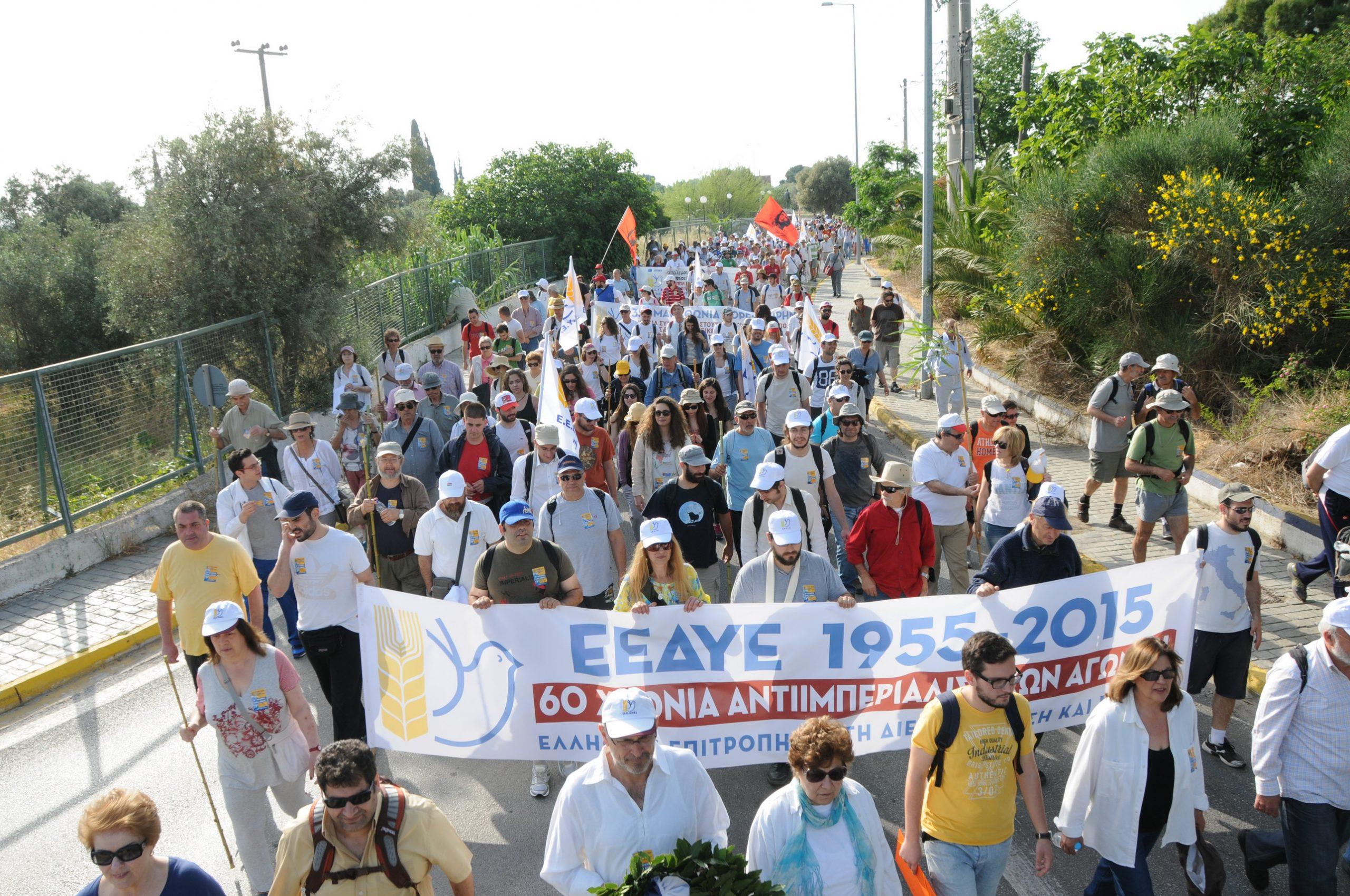 Μαραθώνια Πορεία Ειρήνης 2015