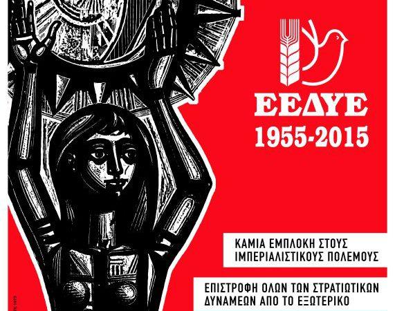 """Στο Πολιτιστικό Κέντρο """"Μελίνα"""" του Δήμου Αθηναίων η έκθεση που διοργανώνει η ΕΕΔΥΕ"""