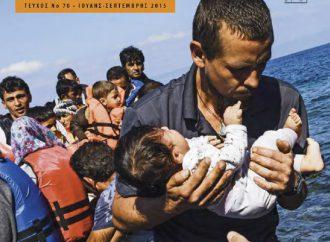 """Κυκλοφορεί το νέο τεύχος (Νο70) του περιοδικού μας """"Δρόμοι της Ειρήνης"""""""