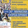 Την Κυριακή η 36η Μαραθώνια Πορεία Ειρήνης