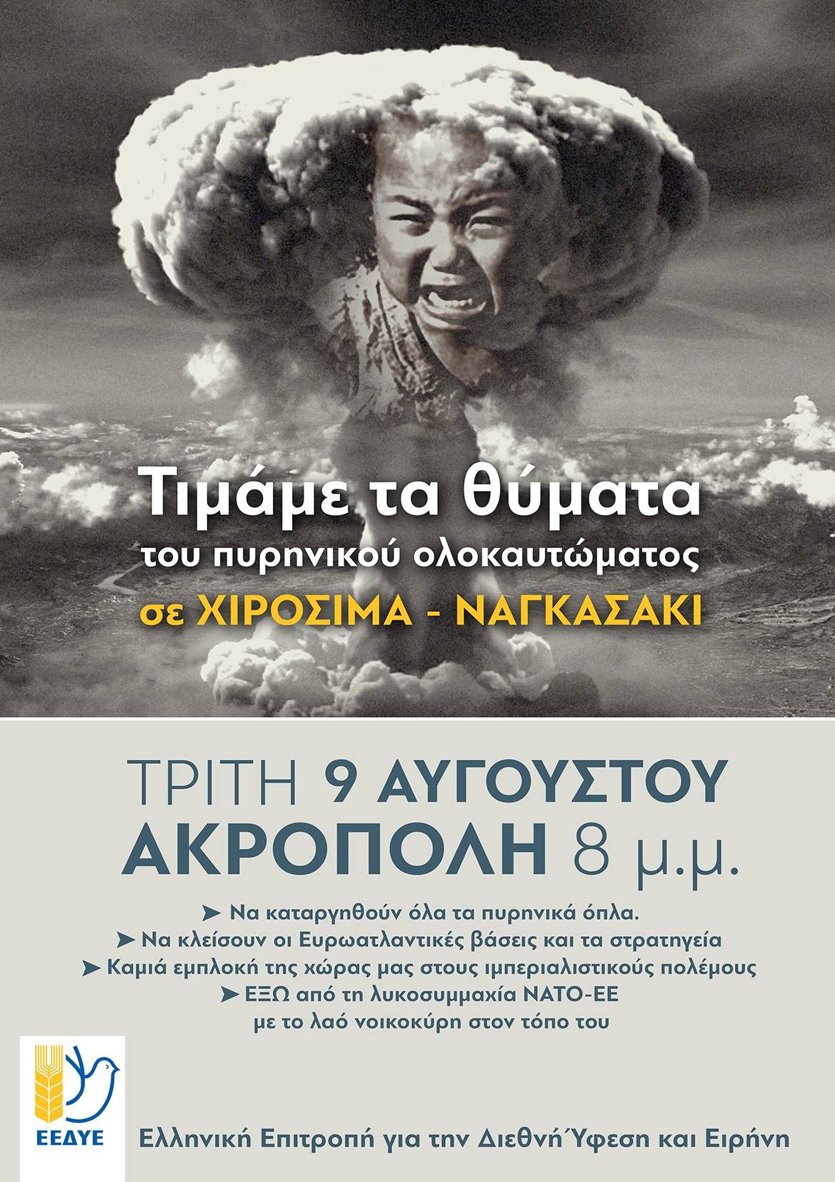 AFISA_EEDYE_AKROPOLH_2016