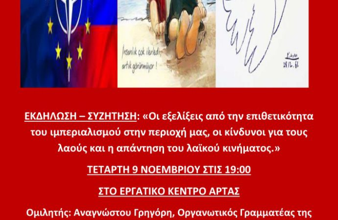 """Εκδήλωση – Συζήτηση στην Άρτα """"Οι εξελίξεις από την επιθετικότητα του ιμπεριαλισμού στην περιοχή μας, οι κίνδυνοι για τους λαούς και η απάντηση του λαϊκού κινήματος"""""""