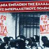 Ανακοίνωση για την 43η επέτειο της ηρωικής εξέγερσης του ΠΟΛΥΤΕΧΝΕΙΟΥ