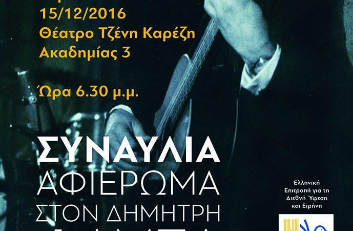 Συναυλία – Αφιέρωμα στον καλλιτέχνη αγωνιστή της Ειρήνης Δημήτρη Φάμπα