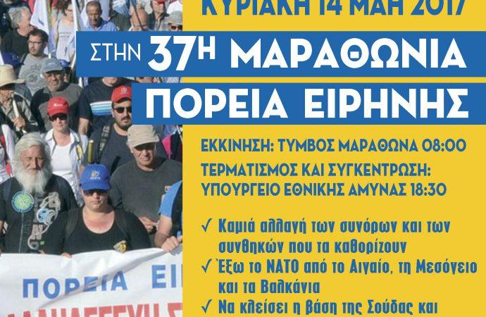 37η Μαραθώνια Πορεία Ειρήνης