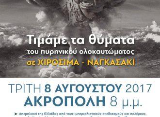 ΧΙΡΟΣΙΜΑ – ΝΑΓΚΑΣΑΚΙ 2017