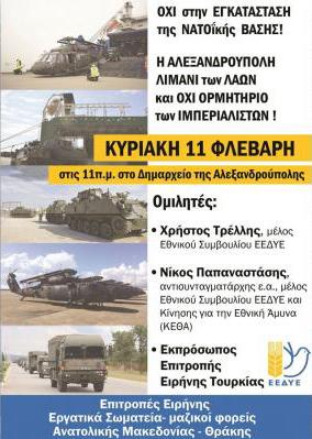 Ενάντια στους σχεδιασμούς κυβέρνησης – ΗΠΑ για τη δημιουργία ΝΑΤΟϊκής βάσης ελικοπτέρων στην Αλεξανδρούπολη