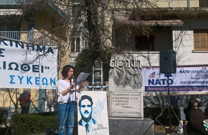 Εκδήλωση της ΕΔΥΕΘ για τον Ν. Νικηφορίδη