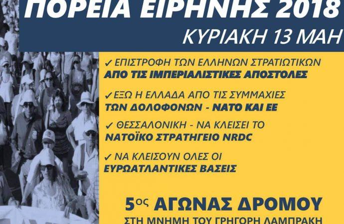 Αντιιμπεριαλιστική κινητοποίηση στη Θεσσαλονίκη, την Κυριακή 13 Μάη 2018