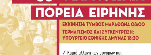 Αφίσα και προκήρυξη για το συλλαλητήριο 30/1 ενάντια στην Συμφωνία Ελλάδας-ΗΠΑ για τις βάσεις
