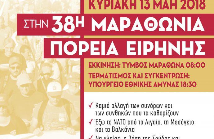 Αφίσα και Διακήρυξη της 38ης Μαραθώνιας Πορείας – Κυριακή 13 Μάη 2018