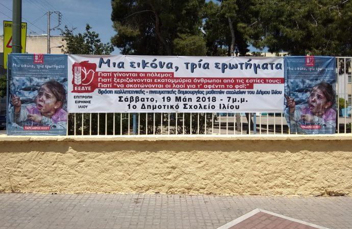 Εκδήλωση της Επιτροπής Ειρήνης Ιλίου στις 19/5/2018