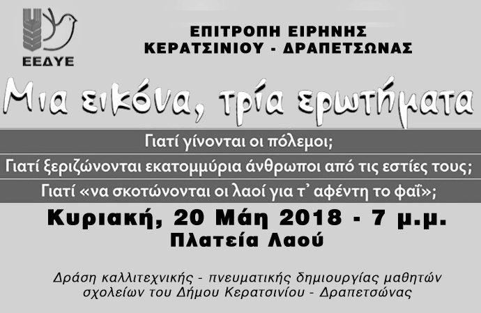 Εκδήλωση της Επιτροπής Ειρήνης Κερατσινίου – Δραπετσώνας στις 20/5/2018