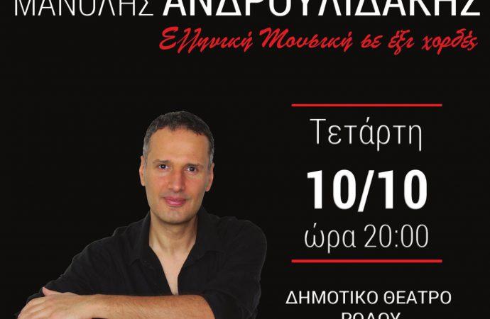 ΡΟΔΟΣ: εκδήλωση – συναυλία με τους Μ. Ανδρουλιδάκη – Ρ. Αντωνοπούλου