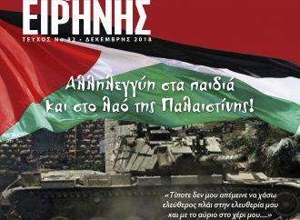 ΚΥΚΛΟΦΟΡΗΣΕ το 82ο τεύχος του περιοδικού της ΕΕΔΥΕ «ΔΡΟΜΟΙ της ΕΙΡΗΝΗΣ»!