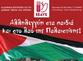 Γράμμα από μια δασκάλα στα παιδιά της Παλαιστίνης
