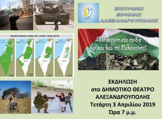 Επιτροπή Ειρήνης Αλεξανδρούπολης
