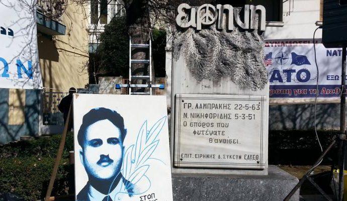 Eκδήλωση για τα 68 χρόνια από τη δολοφονία του Νίκου Νικηφορίδη