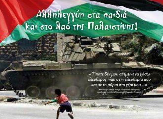 Εκδήλωση αφιερωμένη στην Παλαιστίνη – ΕΠΙΤΡΟΠΗ ΕΙΡΗΝΗΣ ΧΑΝΙΩΝ