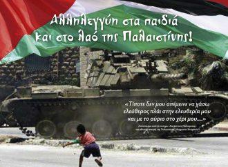 Εκδήλωση ΕΛΜΕ-ΚΙ και ΕΕΥΔΕ για την Παλαιστίνη.