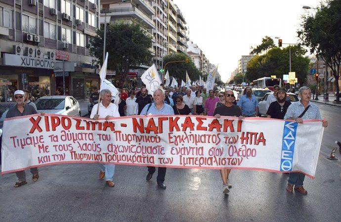 Θεσσαλονίκη – Αντιιμπεριαλιστική εκδήλωση για Χιροσίμα και Ναγκασάκι