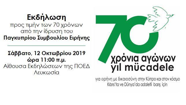 Εκδήλωση για τα 70-χρονα του Παγκύπριου Συμβουλίου Ειρήνης στην Λευκωσία