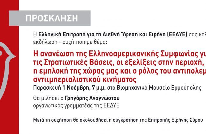 Εκδήλωση στην Ερμούπολη – Σύρο