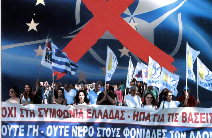 18th Congress of the Greek Committee for International Détente and Peace