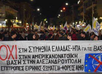 Ανακοίνωση Επιτροπής Ειρήνης Αλεξανδρούπολης
