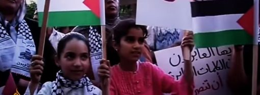 Ανακοίνωση της ΕΕΔΥΕ για Παλαιστίνη