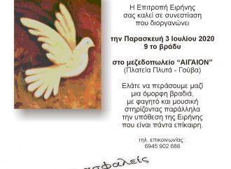 Συνεστίαση της ΕΕ 2ης Δημοτ. Κοινότ. Αθήνας