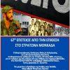 Εκδήλωση για την 67η επέτειο από την επίθεση στο στρατώνα Μονκάδα