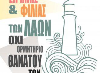 Κάλεσμα της Επιτροπής Ειρήνης Αλεξανδρούπολης