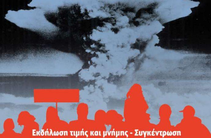 60 ΧΡΟΝΙΑ ΑΝΤΙΙΜΠΕΡΙΑΛΙΣΤΙΚΩΝ-ΦΙΛΕΙΡΗΝΙΚΩΝ ΑΓΩΝΩΝ