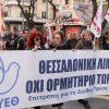 Θεσσαλονίκη – Συλλαλητήριο ενάντια στην επίσκεψη Πομπέο τη Δευτέρα 28 Σεπτέμβρη