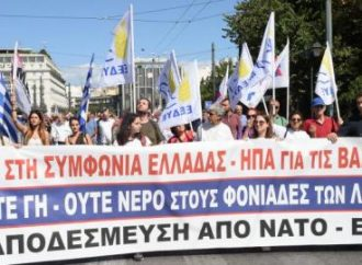 Σύσκεψη φορέων ενάντια στην Ελληνοαμερικανική Συμφωνία για τις Βάσεις