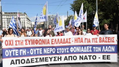 Announcement of Protest rally against the visit of the General Secretary of NATO to Greece on 6th October 2020