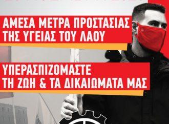 Για την απεργία στις 26 Νοέμβρη 2020