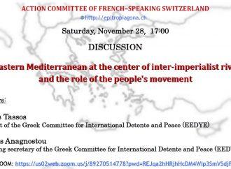 Διαδικτυακή εκδήλωση της Επιτροπής Αγώνα Γαλλόφωνης Ελβετίας