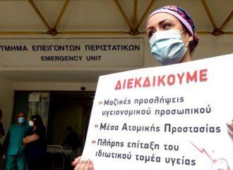 Σύστημα Υγείας με κατεβασμένη μάσκα: Τα «αναπόφευκτα» της πανδημίας και τα «εφικτά» του 21ου αιώνα