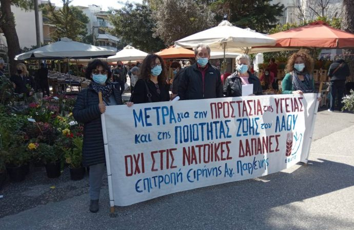 WPC – PROTEST RALLY IN THESSALONIKI AND CHANIA