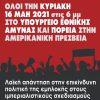 Πρωτοβουλίες Αντιιμπεριαλιστικής Δράσης της ΕΕΔΥΕ
