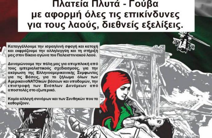 Εκδήλωση Επιτροπής Ειρήνης 2ης Δημοτικής Κοινότητας Αθήνας