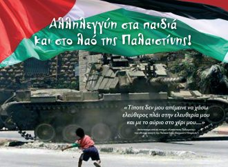 Θεσσαλονίκη | Να σταματήσουν οι δολοφονικές επιθέσεις του Ισραήλ  κατά του παλαιστινιακού λαού